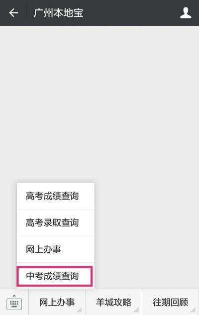 2017年广州普通高中录取时间:7月9日正式开始