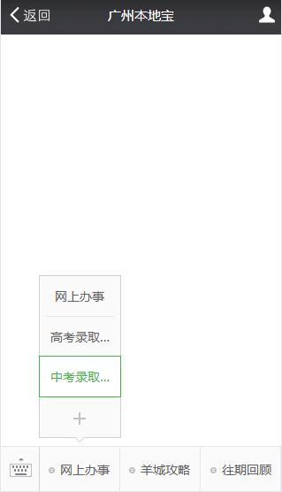 2017年中考广州市公办高中第一批录取分数线