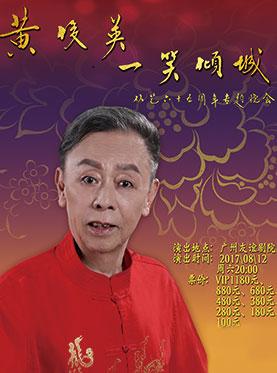 黄俊英一笑倾城——从艺六十五周年专题晚会