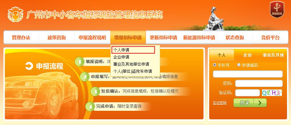 广州个人申请车牌指标流程(图)
