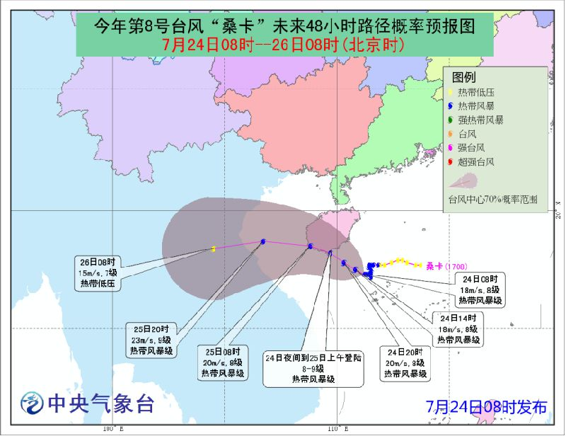 2017年第8号台风 桑卡 最新路径图 持续更新图片