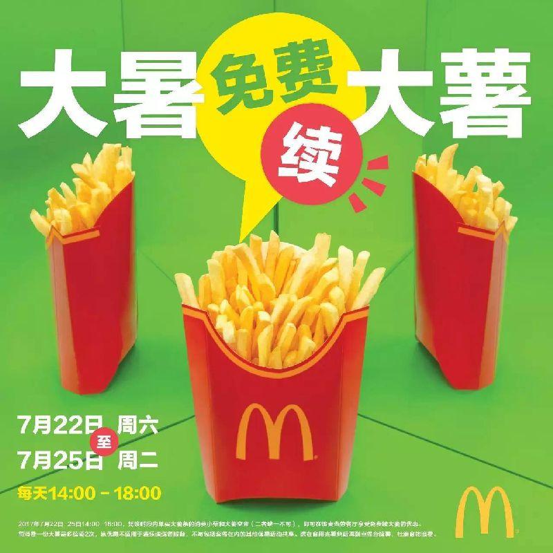 麦当劳大薯日    凡购买大薯就可免费续大薯两包(7.22-7.25)