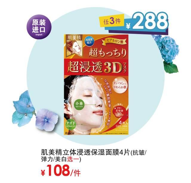 万宁超市   重磅福利来袭 精选产品任3件288元(7.25截止)