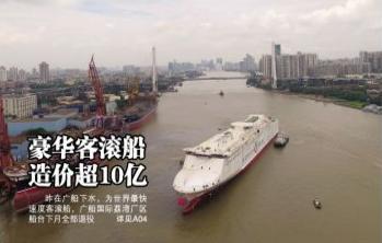 2017世界最快豪华客滚船在广船国际荔湾厂区下水(图)