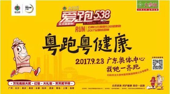 """健康中国云南白药""""粤""""跑越健康 """"爱跑538""""广州赛事报名开启"""