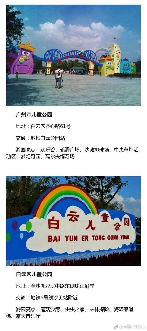 适合儿童去的景点_广州儿童公园哪个好玩?2017广州遛娃好去处- 广州本地宝