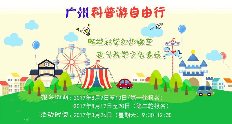 2017年8月广州免费科普游自由行全攻略