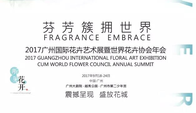 广州2017年9月份好玩的活动汇总表一览