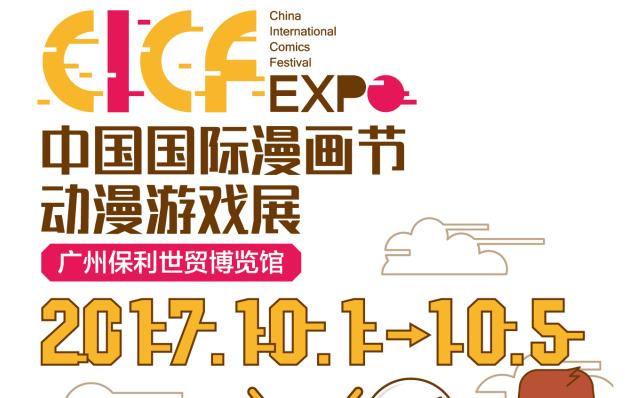 2017中国国际漫画节动漫游戏展(时间+地点+门票+交通)一览