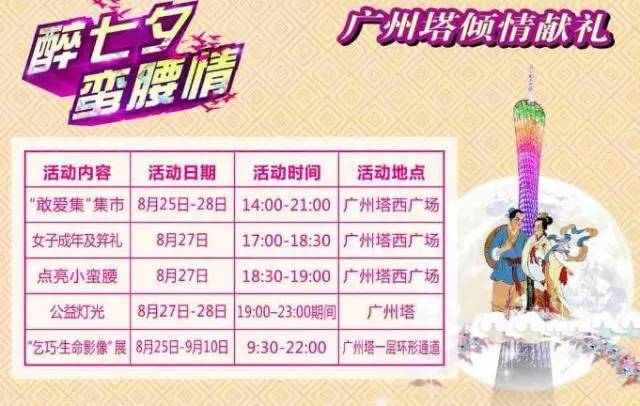 2017广州乞巧文化节广州塔分会场活动安排表一览(图)