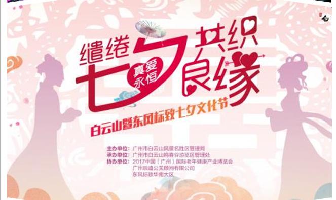 广州白云山2017七夕活动:白云山暨东风标致七夕文化节