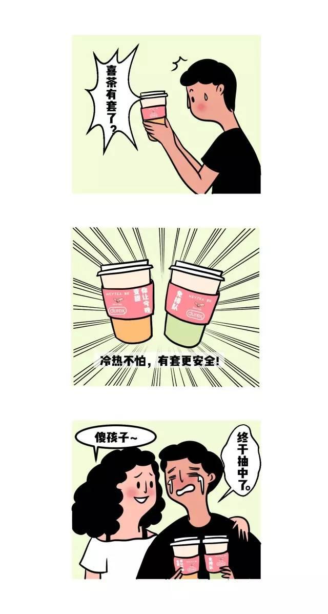 喜茶2017七夕活动:喜茶 x 杜蕾斯 | 七夕特别杯套