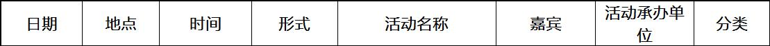 2017广州南国书香节8月10日活动安排表一览