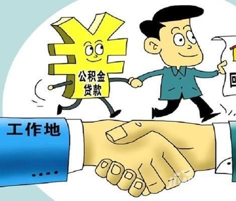 2017年广州住房公积金贷款额度一览表cd.shijujia.com