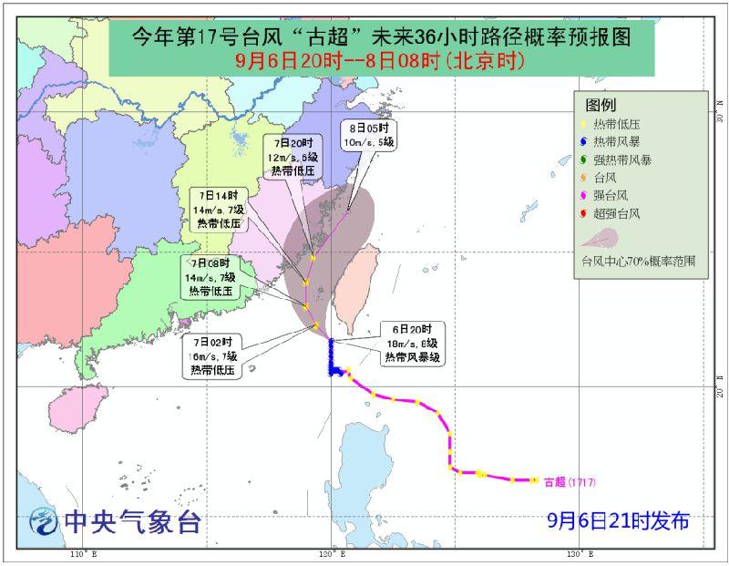 2017年第17号台风 古超 最新路径图 持续更新