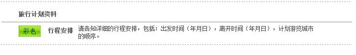 广州办理台湾自由行入台证指南(流程+资料+费用)