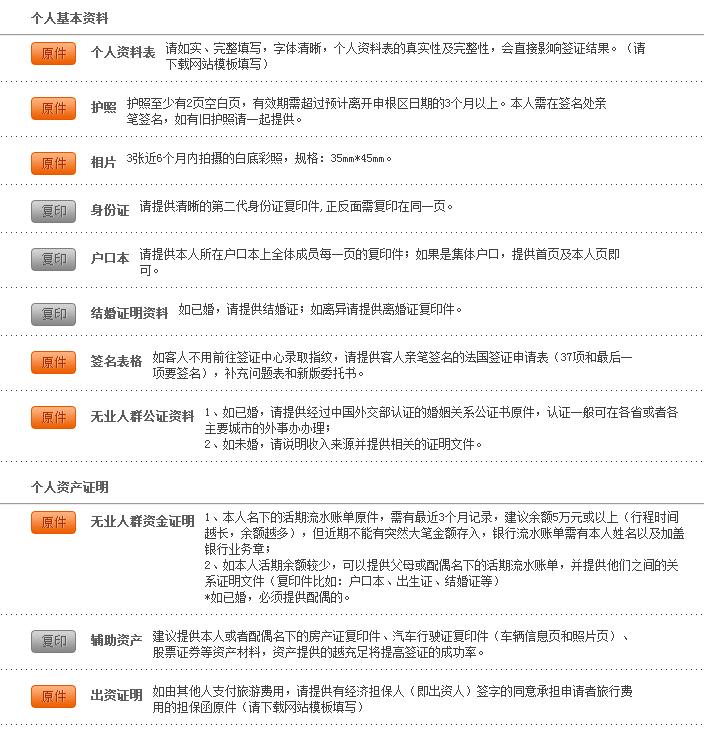 2017年法国海外省和领地旅游签证广州办理指