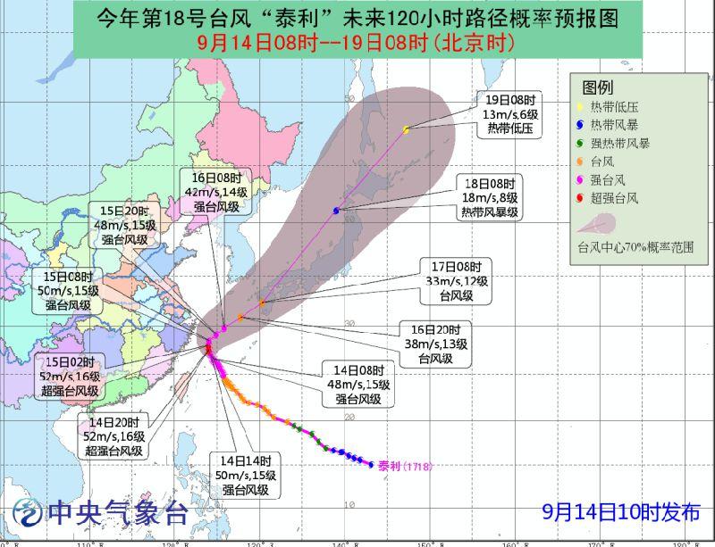 """受台风""""泰利""""影响 9月15日深圳北站停运列车一览"""