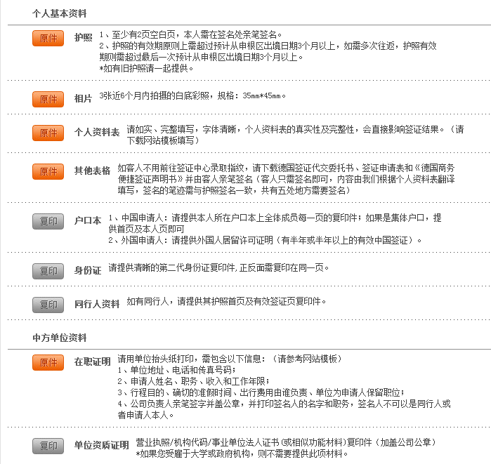 2017年(广州领区)德国商务便捷签证办理指南(流程+资料+费用)