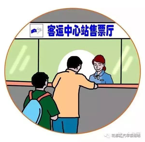 广州花都区汽车客运站2018五一车票和高校专线开售