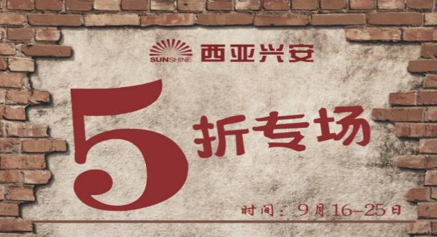 2017年9月广州打折优惠信息汇总(持续更新)