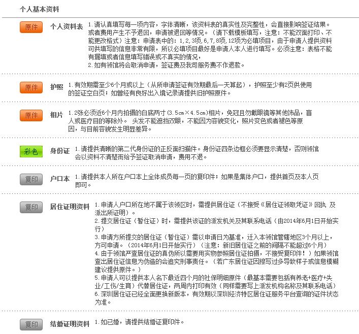 2017年(广州领区)韩国旅游签证办理指南(流程+资料+费用)