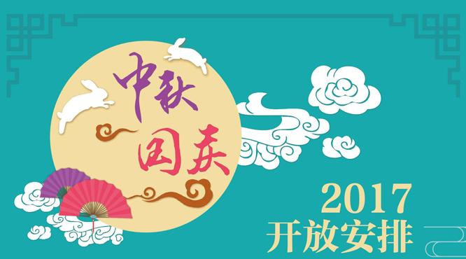 2017国庆中秋节广东省立中山图书馆开放时间一览图片