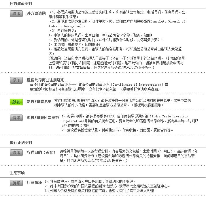 2017年(广州领区)印度商务签证办理指南(流程+资料+费用)