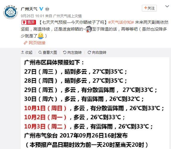 2017年9月26日广州天气预报: