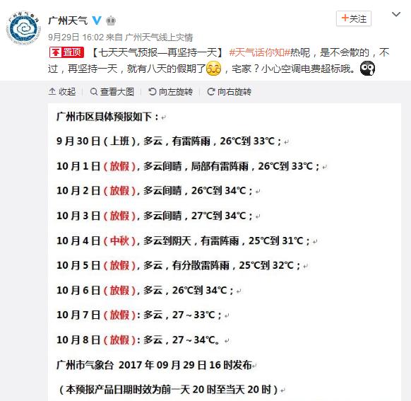 2017年9月30日广州天气预报: