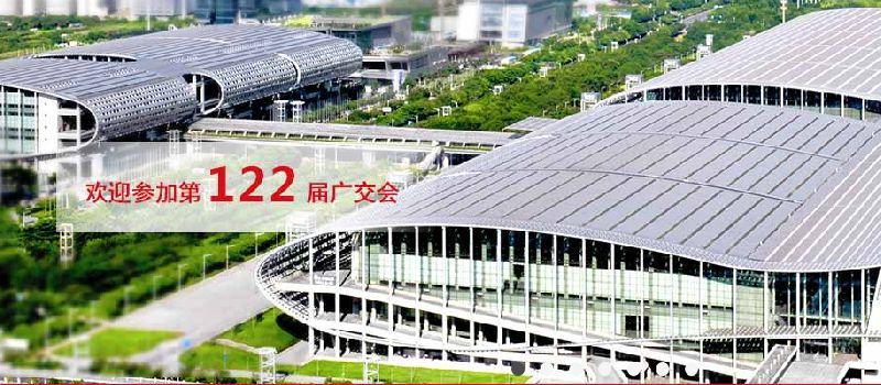 2017第122届秋季广交会(时间+地点+门票+交通)一览