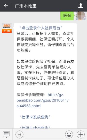 广州各区医保中心一览表