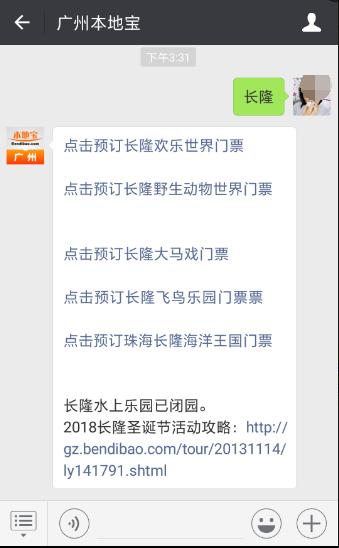 2018年广州长隆野生动物园旅游全攻略