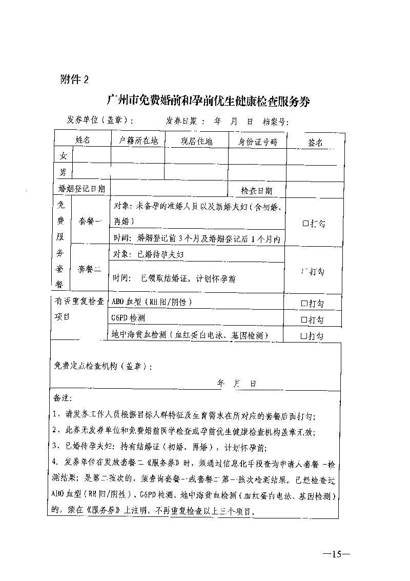州市免费婚检项目_2018《广州市免费婚前和孕前优生健康检查项目实施意见》全文
