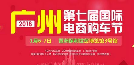 2018广州第七届国际电商购车节参展品牌一览