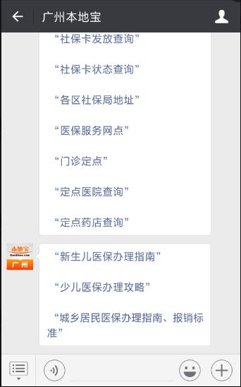广州社保查询方式一览