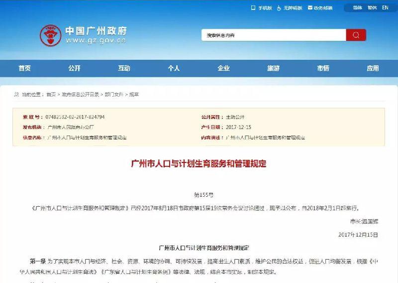 广州市人口与计划生育管理办法_广州市人口与计划生育管理办法的介绍
