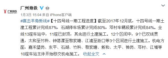 2018年1月广州地铁14号线一期进展:土建累计完成87%