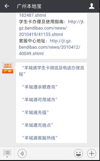 广州押金型羊城通退卡网点地址、电话一览表