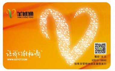 广州羊城通卡有哪些类型可购买?