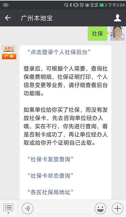 广州外来工子女如何购买医保?需要什么条件?