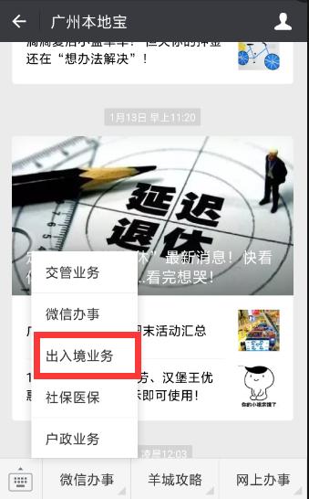 广州港澳通行证、护照网上预约(官网、微信)