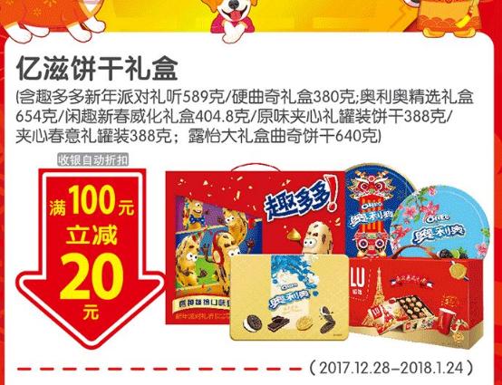 2018年1月广州打折优惠信息汇总(持续更新)
