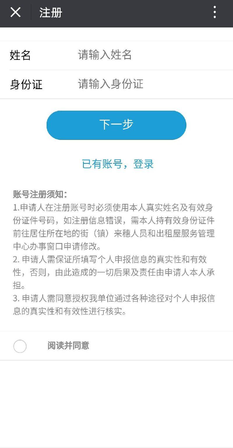广州居住证微信办理入口及操作流程图解