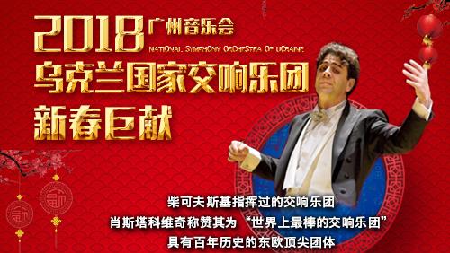 2018年2月13日广州星海音乐厅演出信息一览