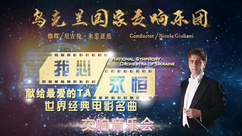2018年2月14日广州星海音乐厅演出信息一览