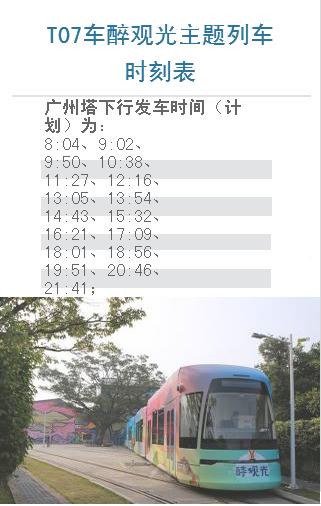 广州有轨电车旅游观光讲解——醉观光主题列车时刻表