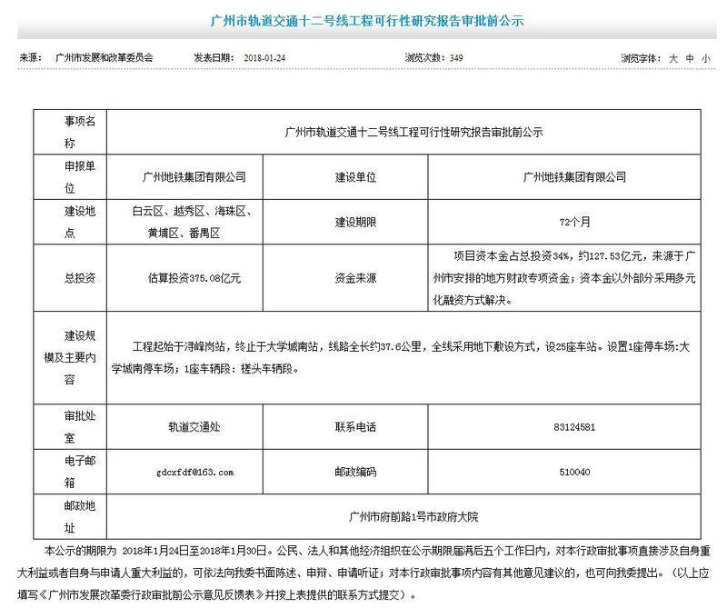 2018最新广州地铁12号线线路图一览