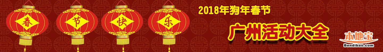2018广州春节活动玩乐大全