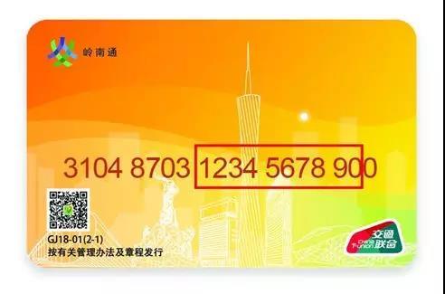 2018广州全国一卡通羊城通哪里买?